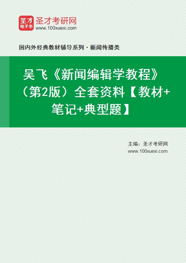 吴飞《新闻编辑学教程》(第2版)全套资料【教材+笔记+典型题】
