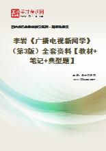 李岩《广播电视新闻学》(第3版)全套资料【教材+笔记+典型题】