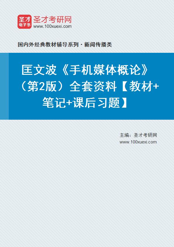 匡文波《手机媒体概论》(第2版)全套资料【教材+笔记+课后习题】