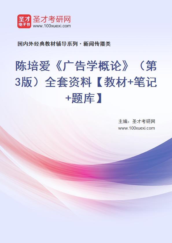 陈培爱《广告学概论》(第3版)全套资料【教材+笔记+题库】