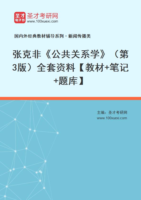 张克非《公共关系学》(第3版)全套资料【教材+笔记+题库】