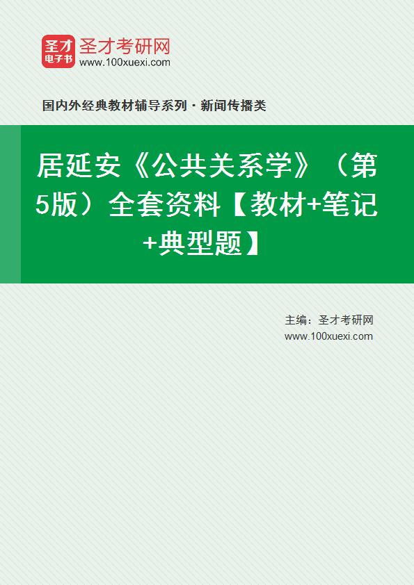 居延安《公共关系学》(第5版)全套资料【教材+笔记+典型题】
