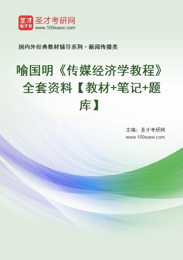 喻国明《传媒经济学教程》全套资料【教材+笔记+题库】