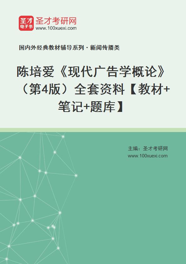 陈培爱《现代广告学概论》(第4版)全套资料【教材+笔记+题库】