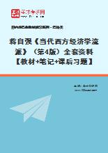 蒋自强《当代西方经济学流派》(第4版)全套资料【教材+笔记+课后习题】