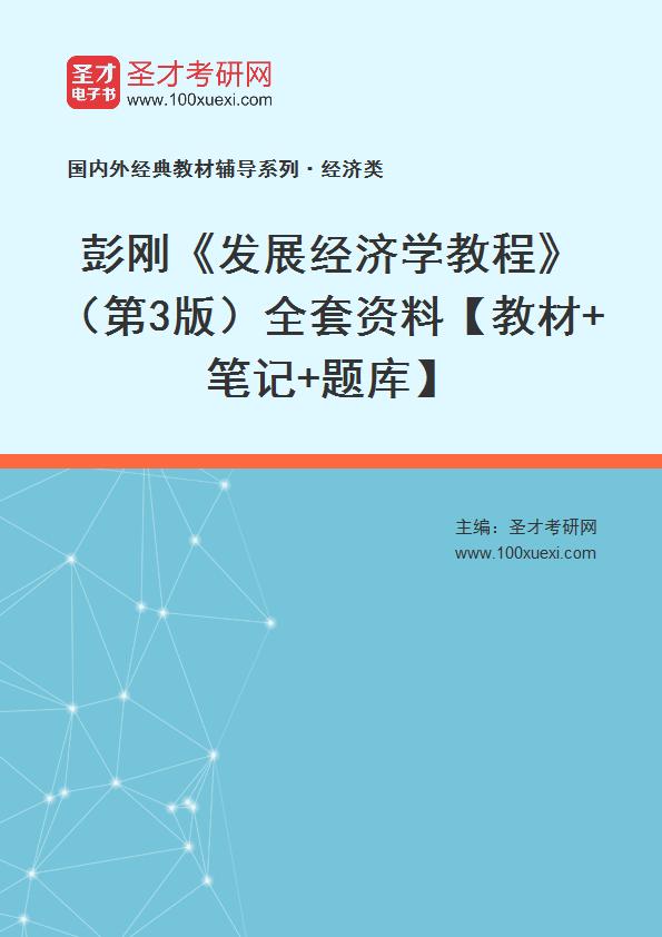 彭刚《发展经济学教程》(第3版)全套资料【教材+笔记+题库】