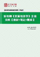 张培刚《发展经济学》全套资料【教材+笔记+题库】