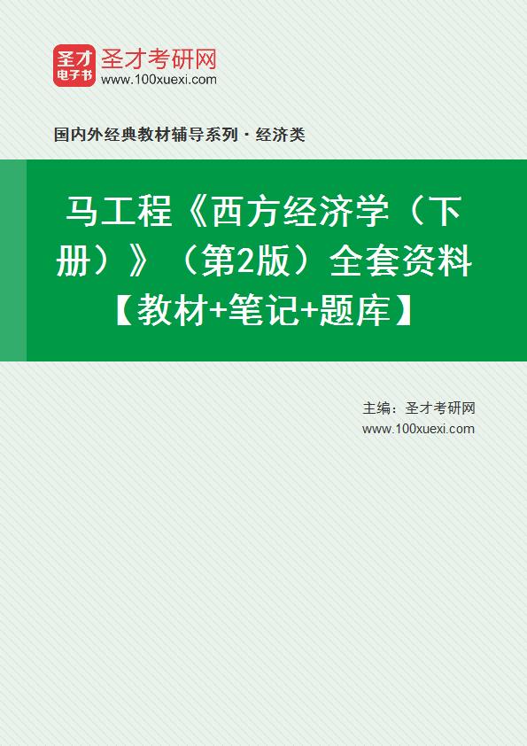 马工程《西方经济学(下册)》(第2版)全套资料【教材+笔记+题库】