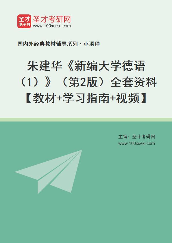 朱建华《新编大学德语(1)》(第2版)全套资料【教材+学习指南+视频】