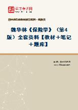 魏华林《保险学》(第4版)全套资料【教材+笔记+题库】