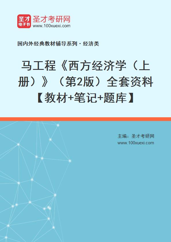 马工程《西方经济学(上册)》(第2版)全套资料【教材+笔记+题库】