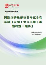 2020年国际汉语教师证书考试全套资料【大纲+复习手册+真题样题+题库】