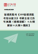 2021年管理类联考《199管理类联考综合能力》考研全套【历年真题(录屏讲解)+大纲解析+大纲+题库】