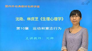 沈政、林庶芝《生理心理学》(第2版)网授精讲班【教材精讲+考研真题串讲】