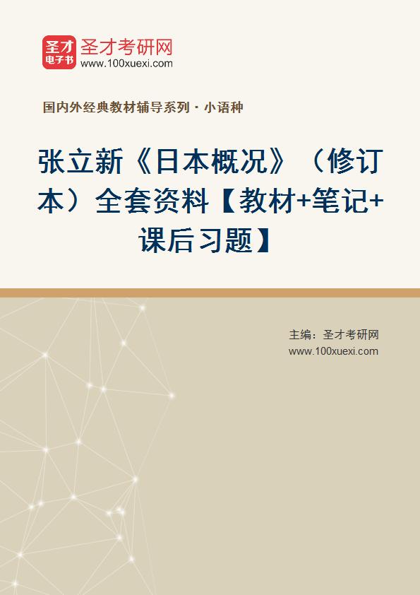 张立新《日本概况》(修订本)全套资料【教材+笔记+课后习题】