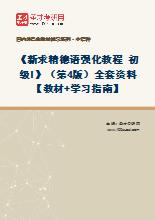 《新求精德语强化教程 初级I》(第4版)全套资料【教材+学习指南】