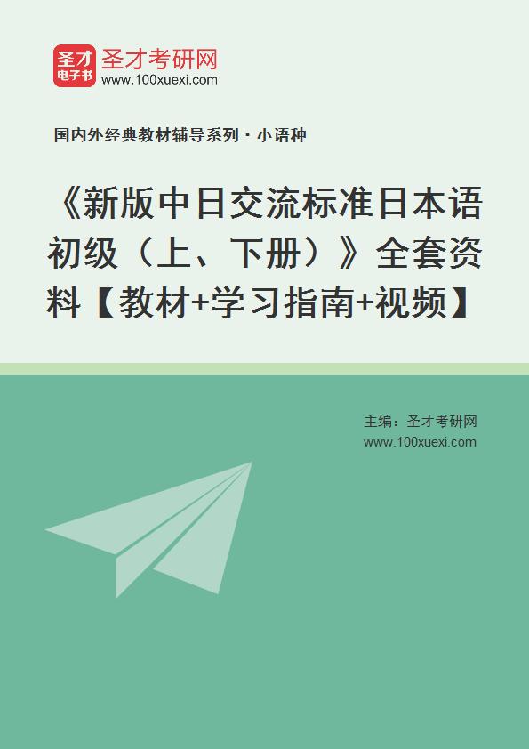 《新版中日交流标准日本语初级(上、下册)》全套资料【教材+学习指南+视频】