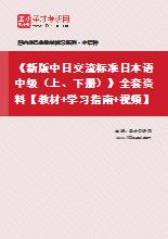 《新版中日交流标准日本语中级(上、下册)》全套资料【教材+学习指南+视频】