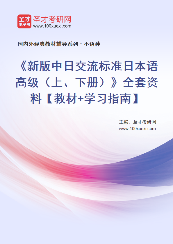 《新版中日交流标准日本语高级(上、下册)》全套资料【教材+学习指南】