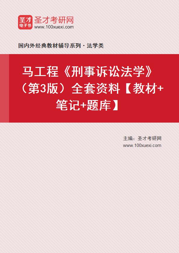 马工程《刑事诉讼法学》(第3版)全套资料【教材+考研真题精选+课后习题】