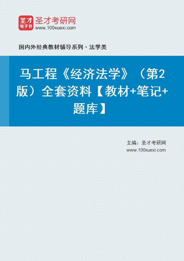 马工程《经济法学》(第2版)全套资料【教材+考研真题精选+课后习题】