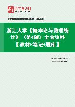 浙江大学《概率论与数理统计》(第4版)全套资料【教材+笔记+题库】