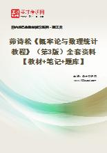 茆诗松《概率论与数理统计教程》(第3版)全套资料【教材+笔记+题库】