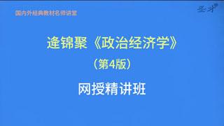 逄锦聚《政治经济学》(第4版)网授精讲班【教材精讲+考研真题串讲】