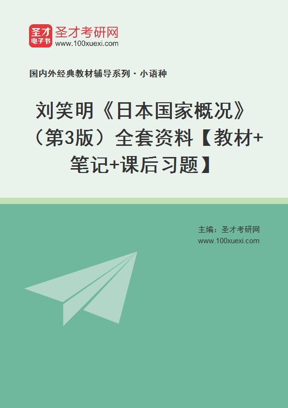 刘笑明《日本国家概况》(第3版)全套资料【教材+笔记+课后习题】