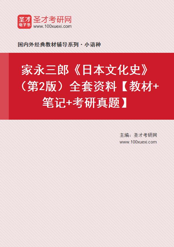 家永三郎《日本文化史》(第2版)全套资料【教材+笔记+考研真题】