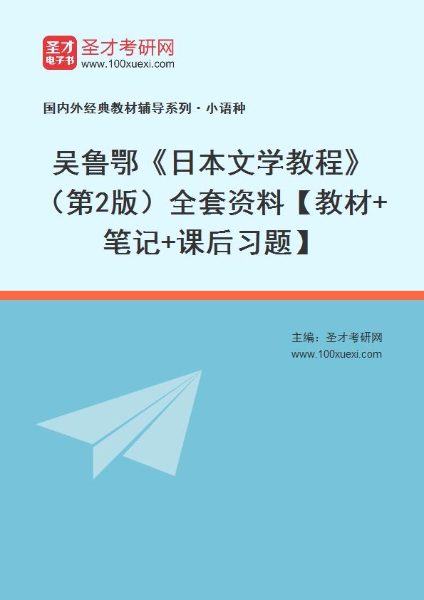 吴鲁鄂《日本文学教程》(第2版)全套资料【教材+笔记+课后习题】