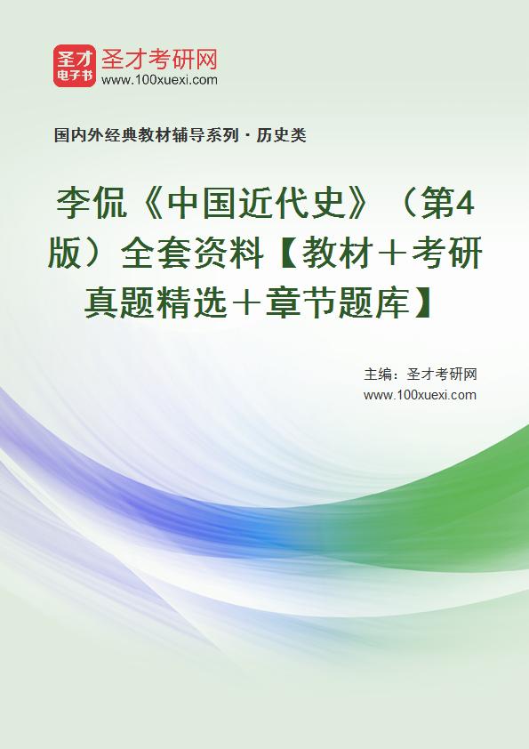 李侃《中国近代史》(第4版)全套资料【教材+考研真题精选+章节题库】