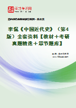 李侃《中国近代史》(第4版)全套资料【教材+笔记+题库】