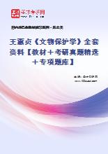 王蕙贞《文物保护学》全套资料【教材+笔记+题库】