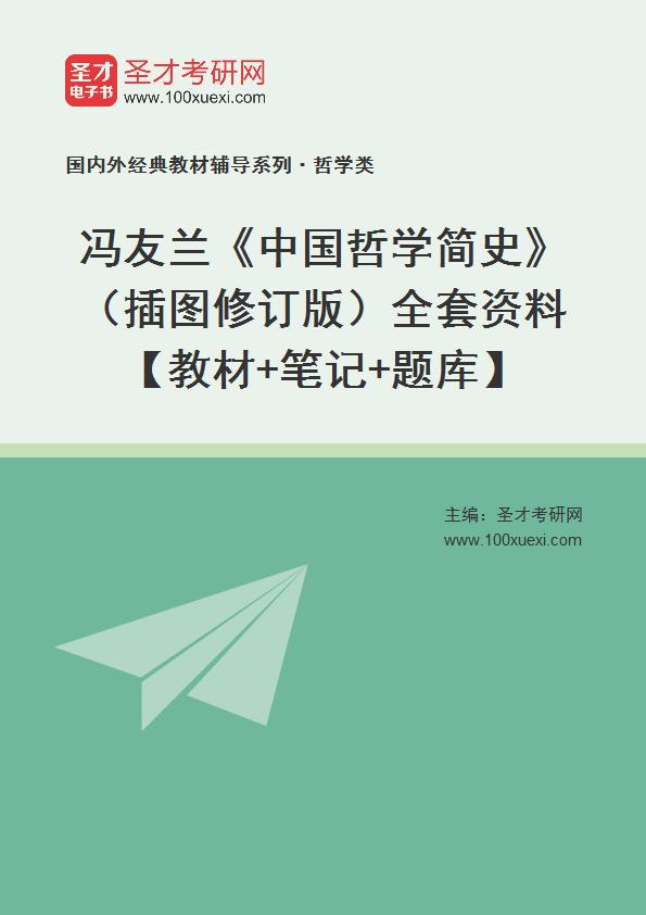 冯友兰《中国哲学简史》(插图修订版)全套资料【教材+笔记+题库】