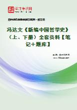 冯达文《新编中国哲学史》(上、下册)全套资料【教材+笔记+题库】