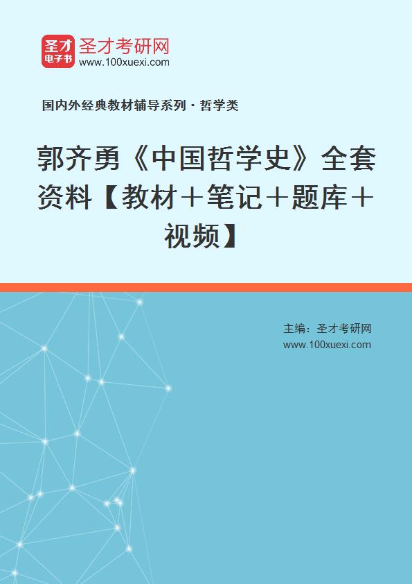 郭齐勇《中国哲学史》全套资料【教材+笔记+题库+视频】