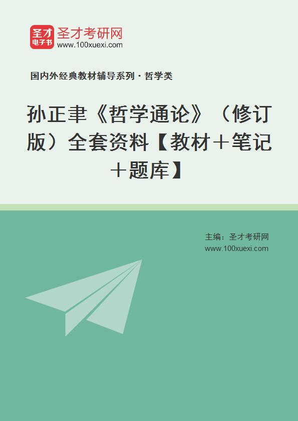 孙正聿《哲学通论》(修订版)全套资料【教材+笔记+题库】