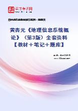黄杏元《地理信息系统概论》(第3版)全套资料【教材+笔记+题库】