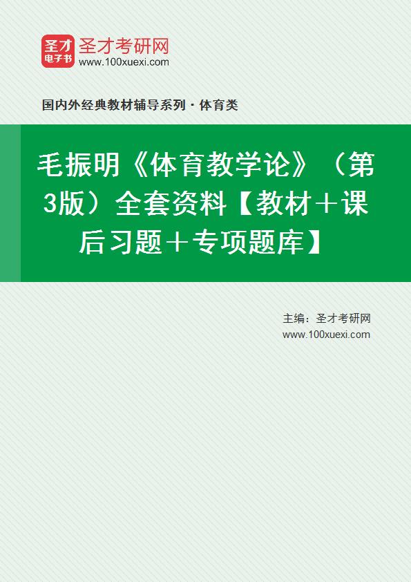 毛振明《体育教学论》(第3版)全套资料【教材+课后习题+专项题库】