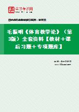 毛振明《体育教学论》(第3版)全套资料【教材+笔记+题库】