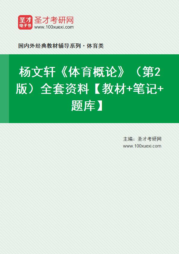 杨文轩《体育概论》(第2版)全套资料【教材+笔记+题库】