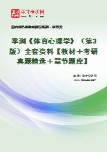 季浏《体育心理学》(第3版)全套资料【教材+笔记+题库】