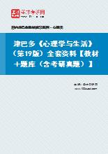 津巴多《心理学与生活》(第19版)全套资料【教材+笔记+题库】