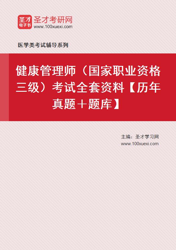 2021年健康管理师(国家职业资格三级)考试全套资料【历年真题+题库】