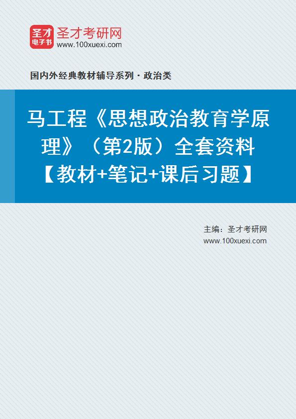 马工程《思想政治教育学原理》(第2版)全套资料【教材+笔记+课后习题】