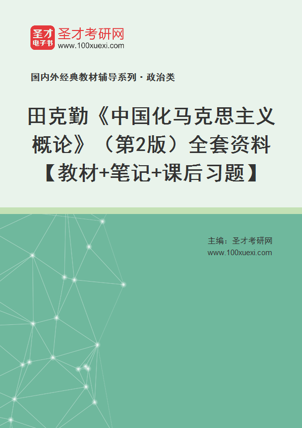 田克勤《中国化马克思主义概论》(第2版)全套资料【教材+笔记+课后习题】