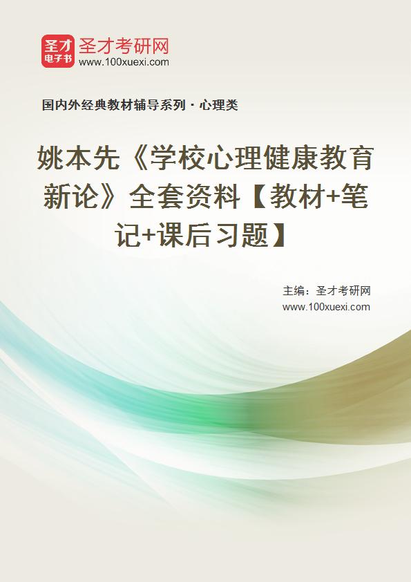 姚本先《学校心理健康教育新论》全套资料【教材+笔记+课后习题】