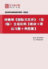 刘德斌《国际关系史》(第2版)全套资料【教材+笔记+题库】