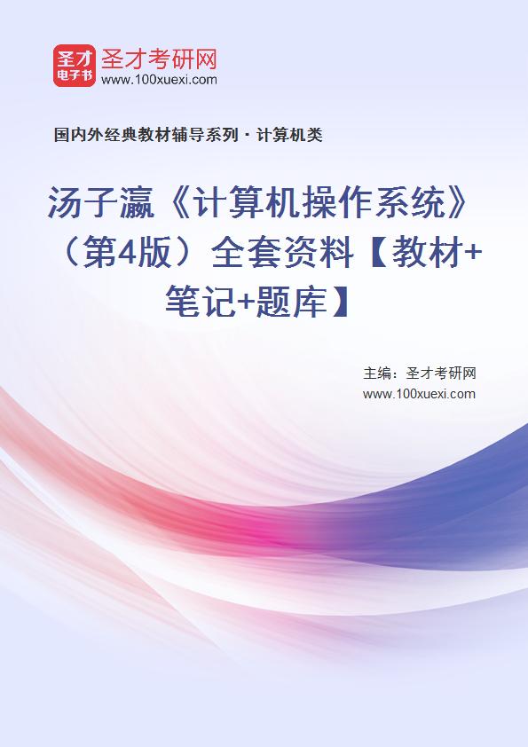 汤子瀛《计算机操作系统》(第4版)全套资料【教材+笔记+题库】